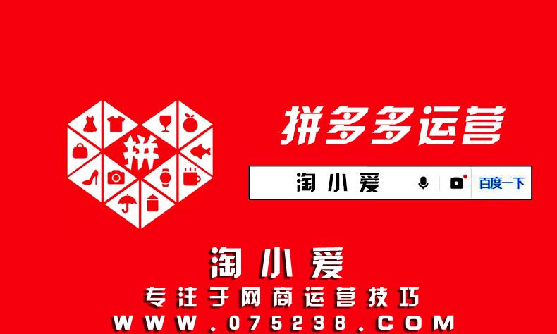 【拼多多(知产/盗图)】知识产权侵权整改小贴士合集