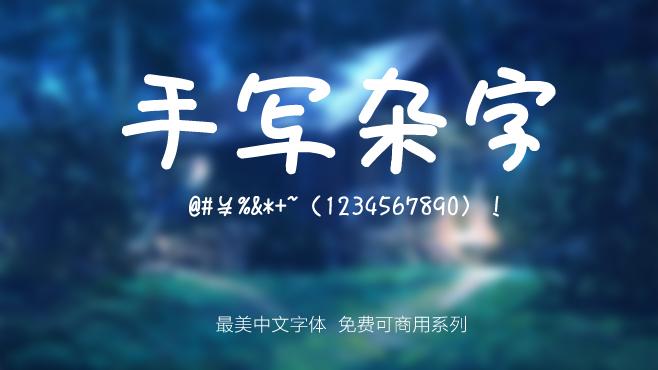 免费电商网店美工中文字体可商用的已收集三十种提供打包下载