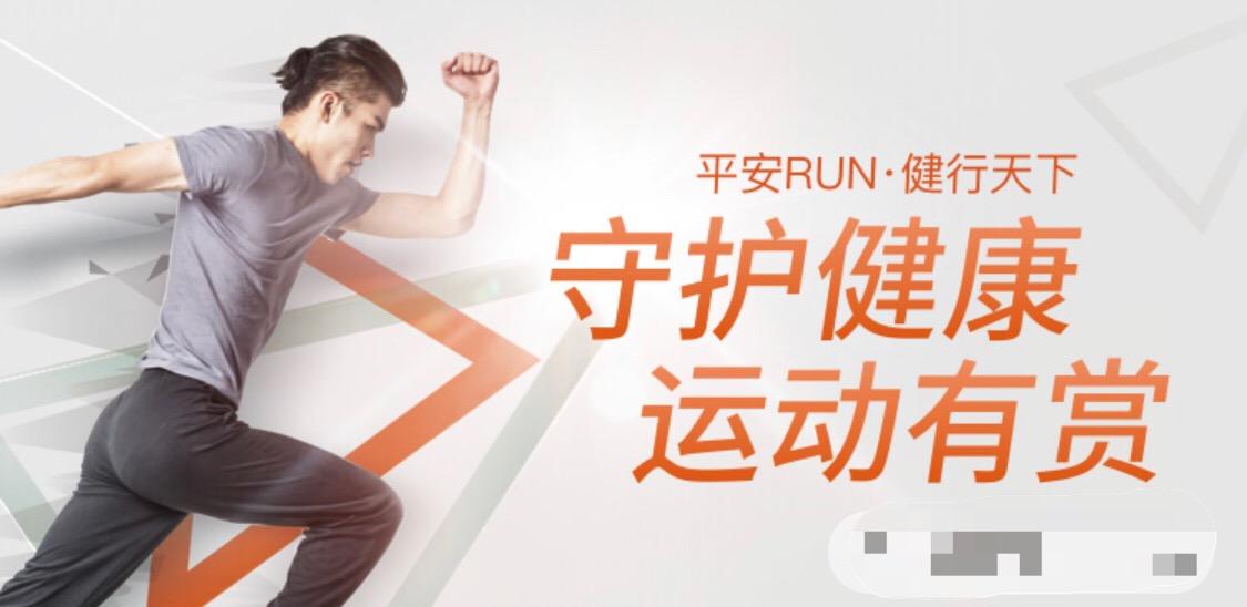 各种手机使用金管家平安Run健康行运动步数上传不计步读取时怎么解决?