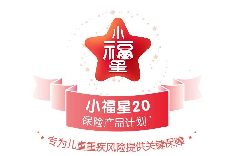 平安人寿保险代理人小福星20终身寿险产品亮点及保额规则详细讲解