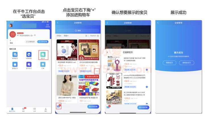 淘宝网店分享小站选品管理与发布宝贝设置操作教程