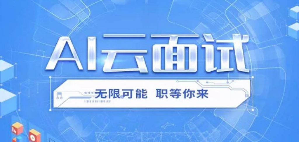 平安人寿保险关于AI云面谈绑定认证测试职业匹配测评报告说明