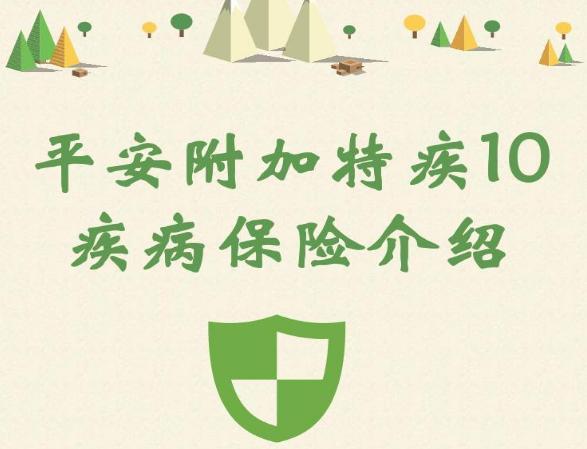 平安附加特疾10疾病保险详细介绍