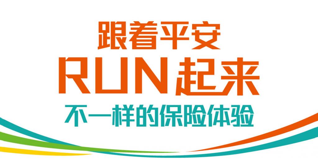 平安金管家运动平安RUN的New balance跑鞋月返现规则详细说明