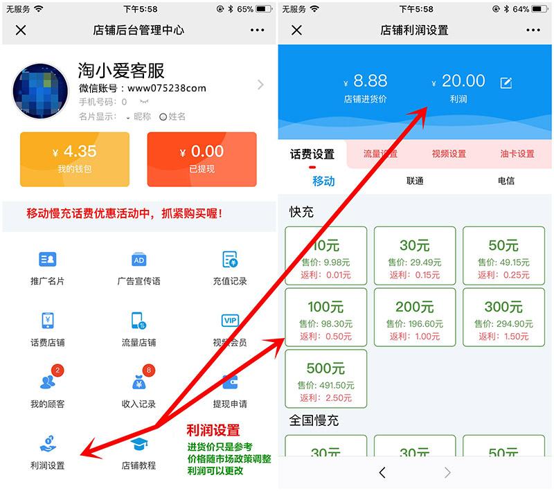 中国移动联通电信省钱话费流量VIP视频充值推广赚取佣金兼职平台