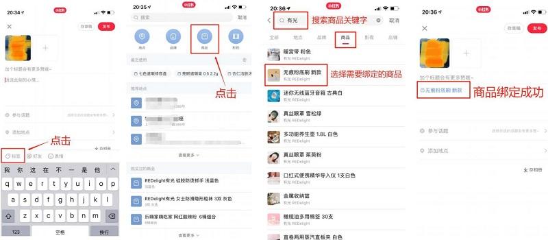 小红书平台如何使用社区笔记绑定在售商品的两种操作详细教程
