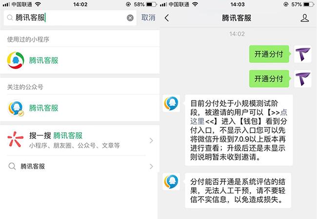 苹果手机微信分付如何开通操作设置详细教程